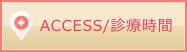 ACCESS/診療時間